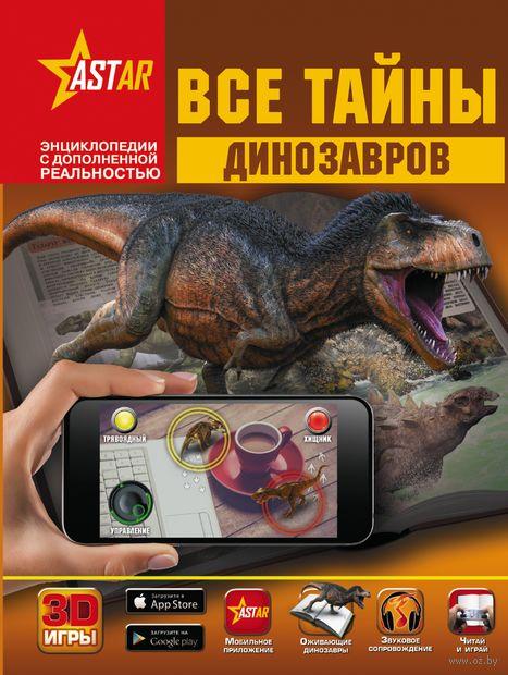 Все тайны динозавров — фото, картинка