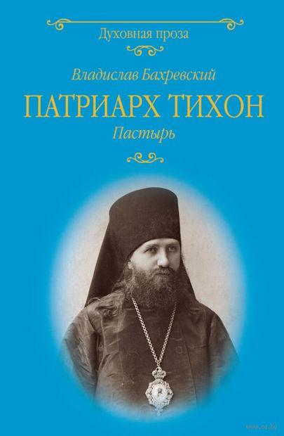 Патриарх Тихон. Пастырь — фото, картинка