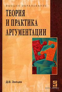 Теория и практика аргументации. Дмитрий Зайцев