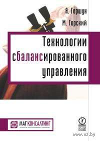 Технологии сбалансированного управления. А. Гершун, М. Горский