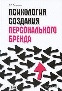Психология создания персонального бренда. В. Горчакова