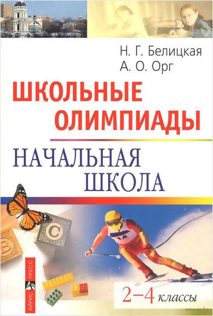 Школьные олимпиады. Начальная школа. 2-4 классы. Наталья Белицкая, Александр Орг