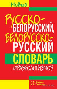 Русско-белорусский, белорусско-русский словарь фразеологизмов. Е. Боярина, В. Сивчиков