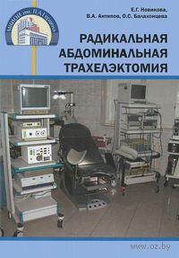 Радикальная абдоминальная трахелэктомия — фото, картинка