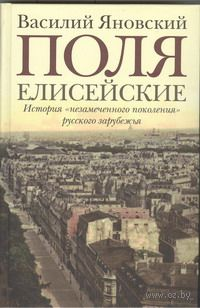 Поля Елисейские. Василий Яновский