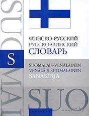 Финско-русский, русско-финский словарь