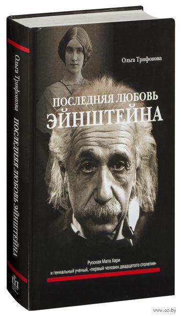 Последняя любовь Эйнштейна. Ольга Трифонова