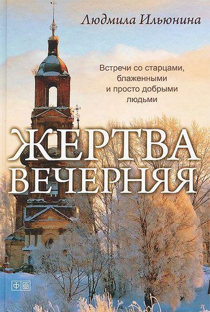 Жертва вечерняя. Людмила Ильюнина