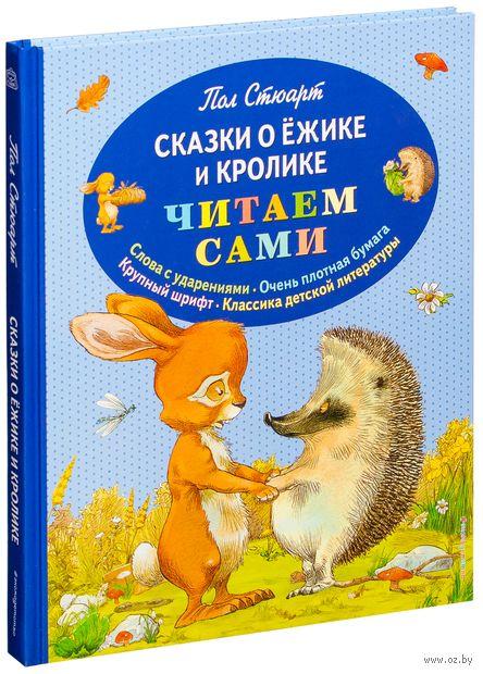 Сказки о Ежике и Кролике. Пол Стюарт