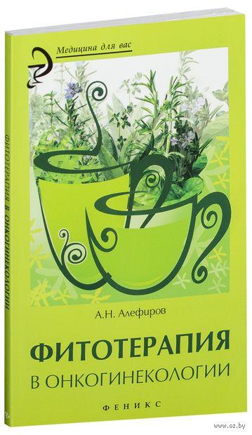 Фитотерапия в онкогинекологии. Андрей Алефиров