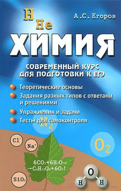 Химия. Современный курс для подготовки к ЕГЭ. Александр Егоров