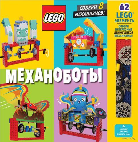 LEGO Механоботы (+ набор LEGO из 62 элементов) — фото, картинка