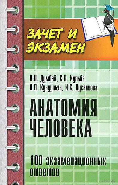 Анатомия человека. 100 экзаменационных ответов. Сергей Кульба, Виталий Думбай, Оксана Кундупьян