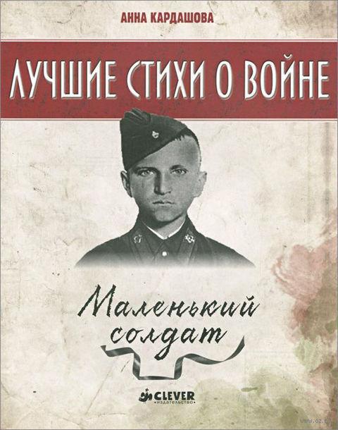 Лучшие стихи о войне. Маленький солдат. Анна Кардашова
