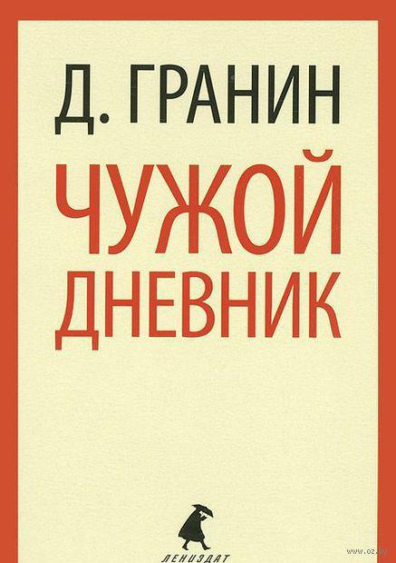 Чужой дневник. Даниил Гранин