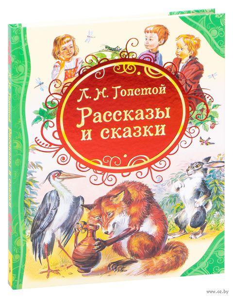 Л. Н. Толстой. Рассказы и сказки. Лев Толстой