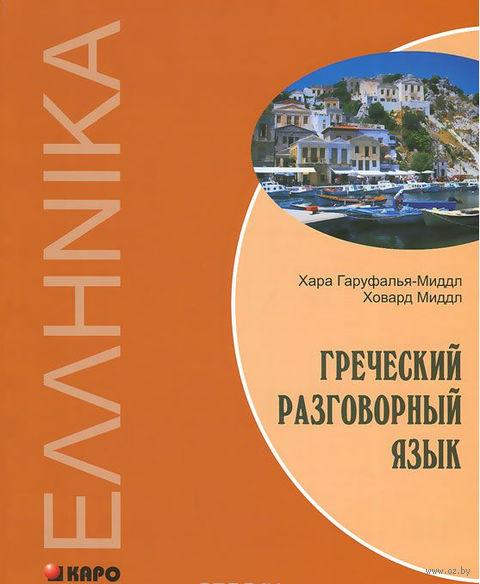 Греческий разговорный язык (+CD) — фото, картинка