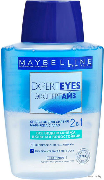 "Средство для снятия макияжа 2в1 ""Expert Eyes"" (125 мл)"