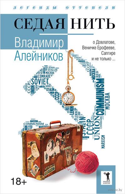 Седая нить (18+). Владимир Алейников