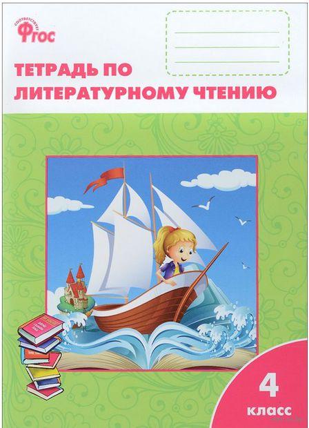Литературное чтение. 4 класс. Рабочая тетрадь. Светлана Кутявина