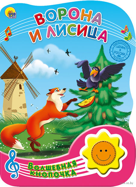Ворона и лисица. Волшебная кнопочка — фото, картинка