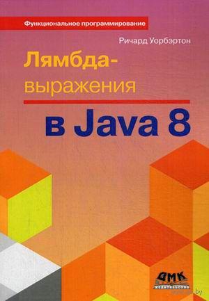 Лямбда-выражения в Java 8. Ричард  Уорбэртон