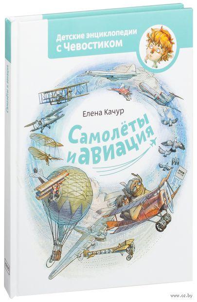 Самолеты и авиация. Детские энциклопедии с Чевостиком — фото, картинка