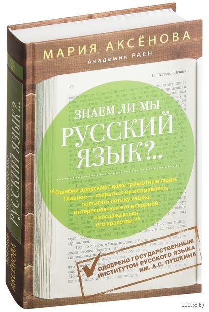 Знаем ли мы русский язык? (3 в 1) — фото, картинка
