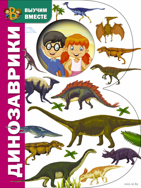 Динозаврики — фото, картинка