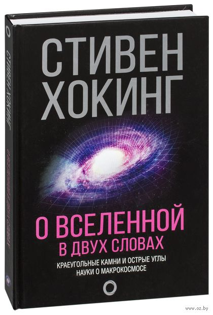 О Вселенной в двух словах — фото, картинка