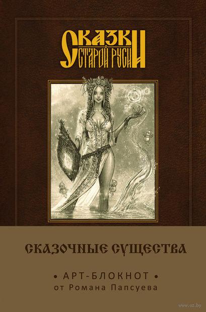 "Блокнот ""Сказки старой Руси. Арт-блокнот. Сказочные существа. Берегиня"" (А5) — фото, картинка"