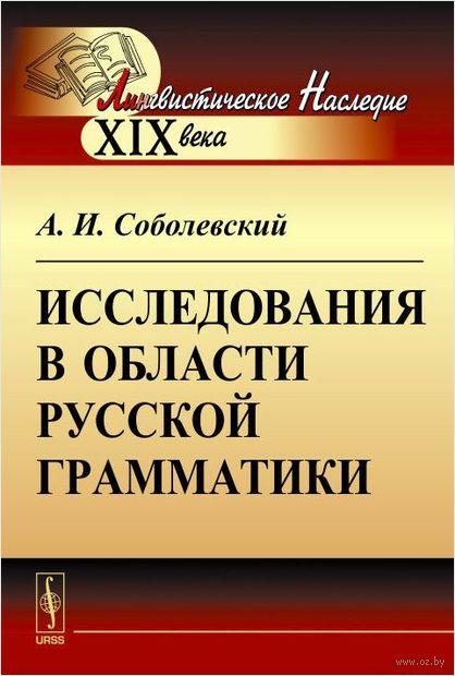 Исследования в области русской грамматики — фото, картинка