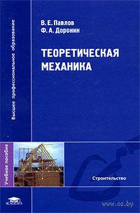 Теоретическая механика. Владимир Павлов, Феликс Доронин