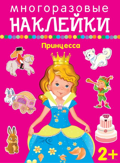 Принцесса. Многоразовые наклейки — фото, картинка
