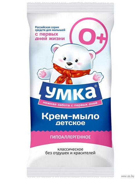 """Крем-мыло детское """"Умка. Классическое"""" (80 г) — фото, картинка"""