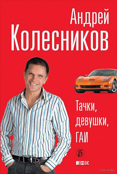 Тачки, девушки, ГАИ. Андрей Колесников