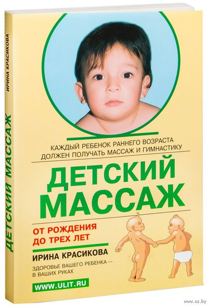 Детский массаж от рождения до трех лет. Ирина Красикова