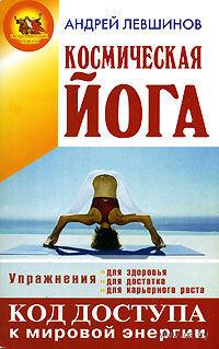 Космическая йога. Андрей Левшинов