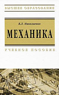 Механика. В. Николаенко