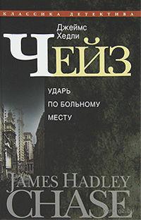 Джеймс Хедли Чейз. Полное собрание сочинений. Том 30. Ударь по больному месту. Джеймс Хедли Чейз