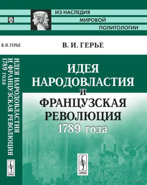 Идея народовластия и Французская революция 1789 года — фото, картинка