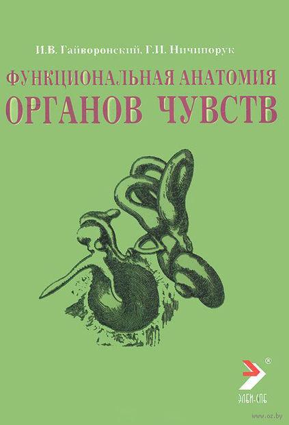 Функциональная анатомия органов чувств. Иван Гайворонский, Геннадий Ничипорук
