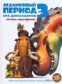 Ледниковый период 3. Эра динозавров. Лейла Роуз