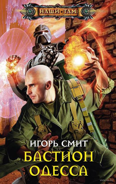 Бастион Одесса. Игорь Смит