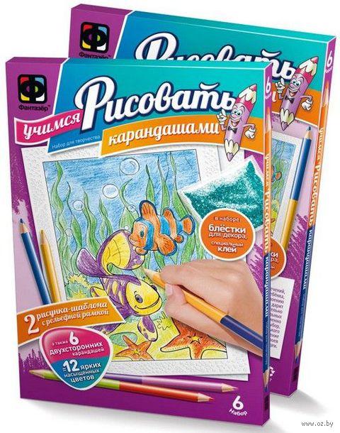 """Набор для творчества """"Учимся рисовать карандашами. Набор №6"""""""