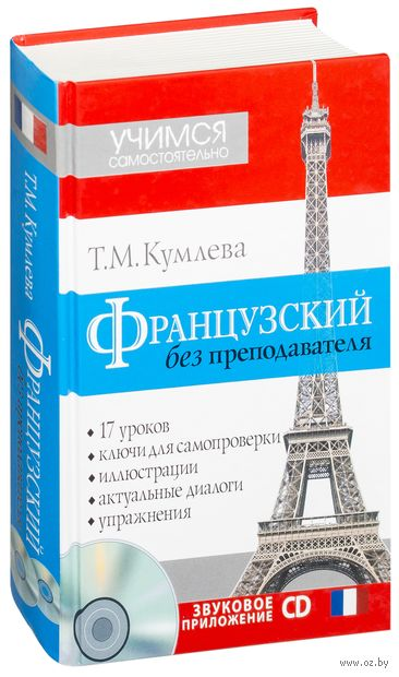 Французский без преподавателя (+CD-ROM). Татьяна Кумлева