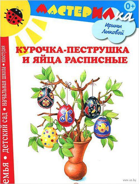 Курочка-пеструшка и яйца расписные. Ирина Лыкова