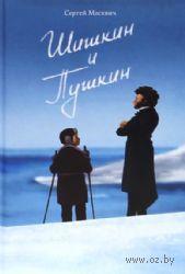 Шишкин и Пушкин. Сергей Москвич