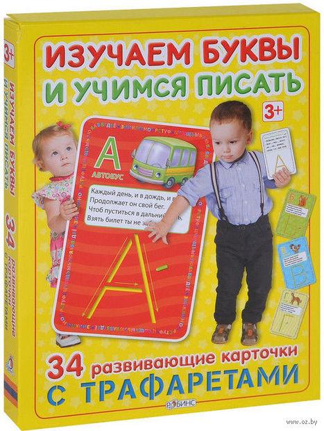 Изучаем буквы и учимся писать. Карточки с трафаретами. Александр Тихонов, Н. Зайцева