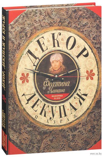 Декор, декупаж и кураж (+ DVD). Н. Фохтина